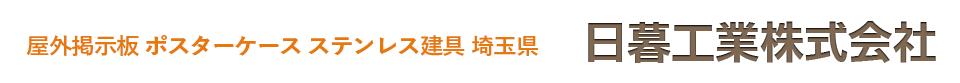 屋外掲示板・ポスターケース・ステンレス建具 埼玉県 日暮工業株式会社